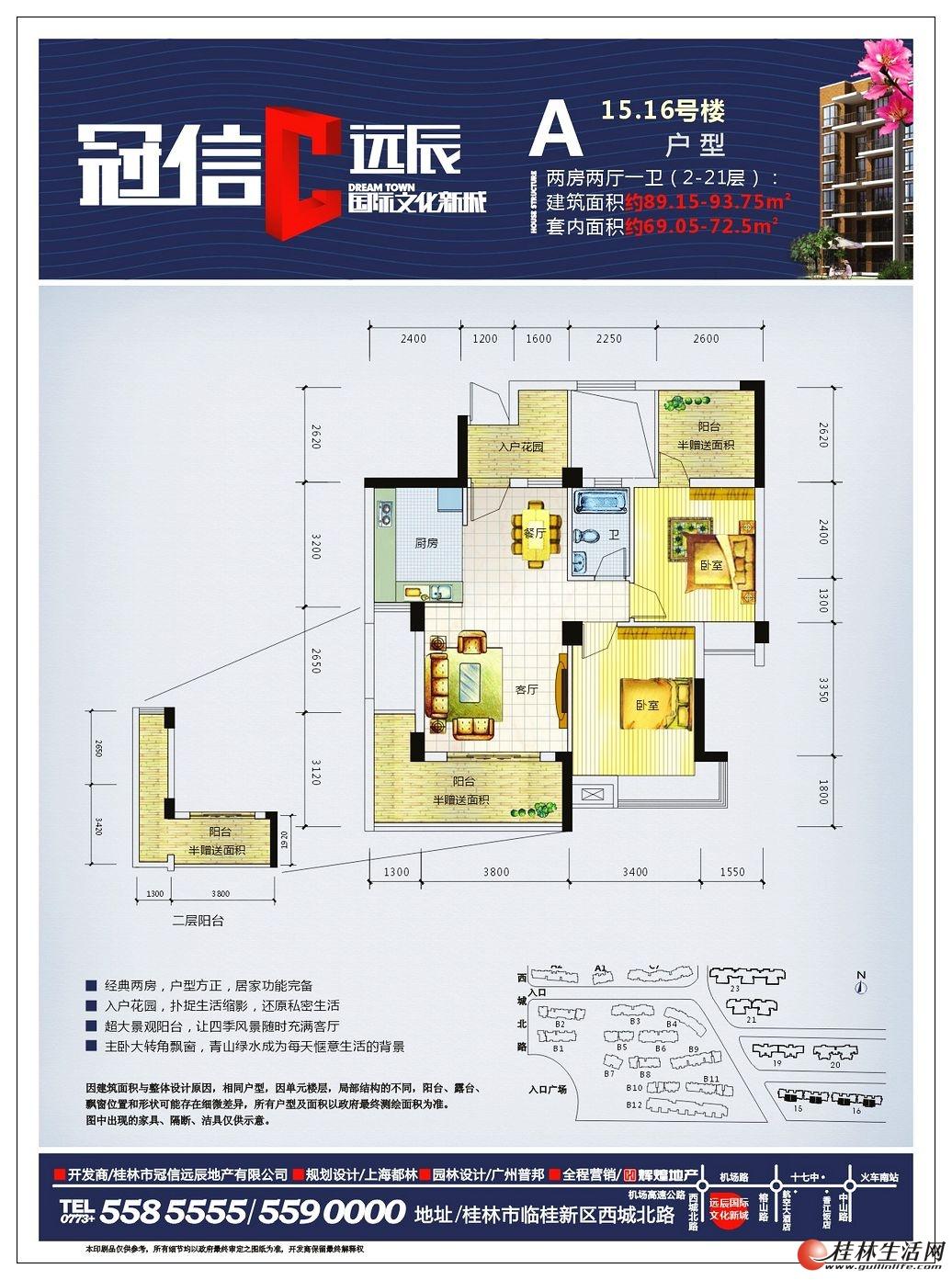 15.16号楼A户型  两房两厅一卫 89.15~93.75㎡
