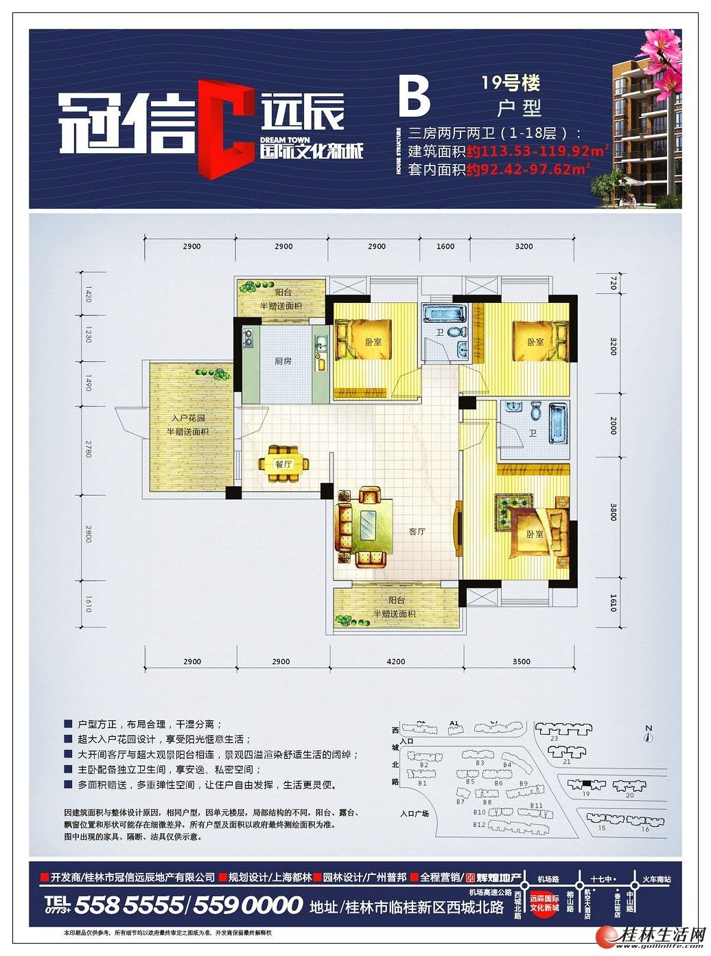 19号楼B户型  三房两厅两卫 113.53~119.92㎡