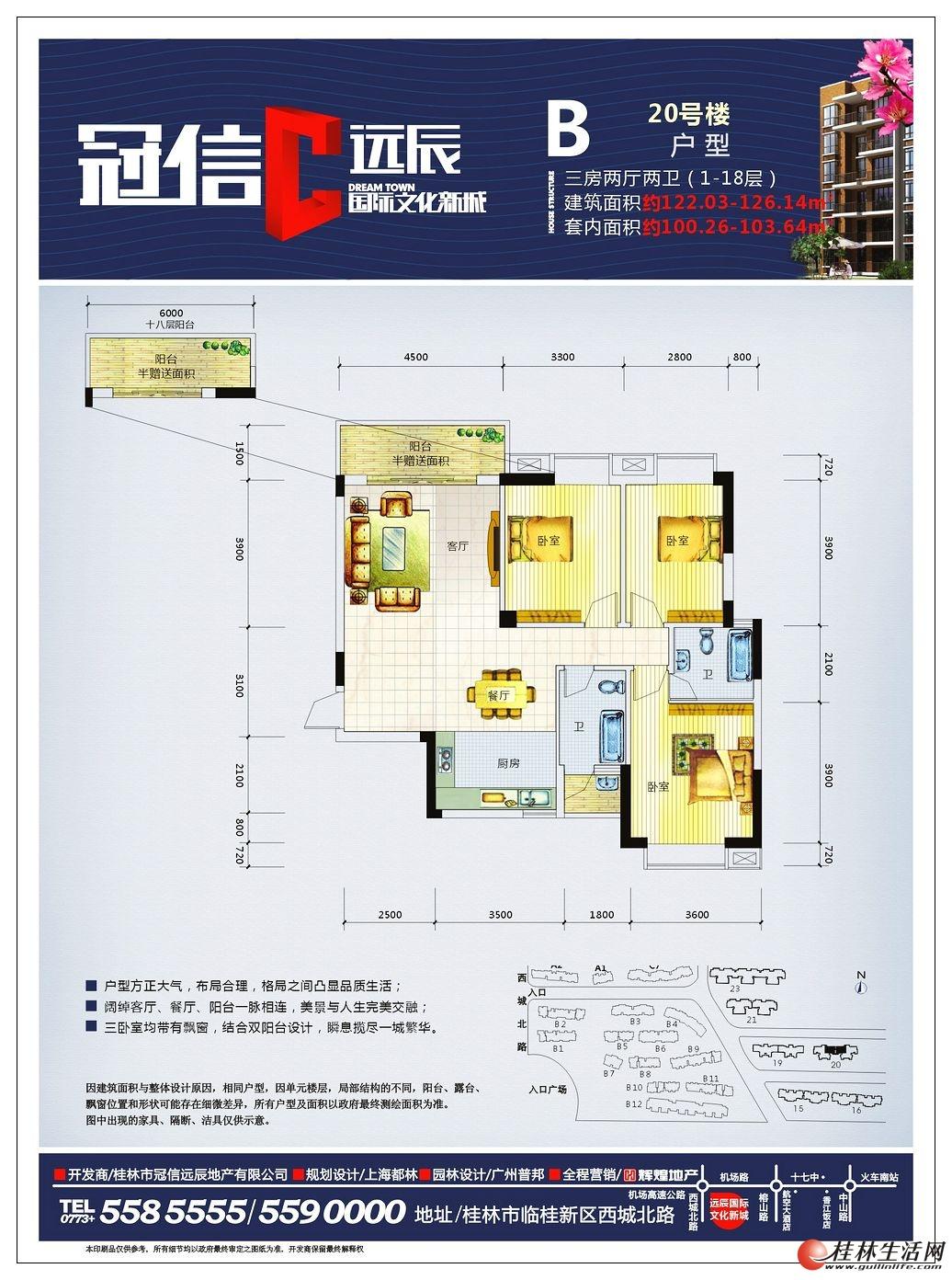 20号楼B户型  三房两厅两卫 122.03~126.14㎡