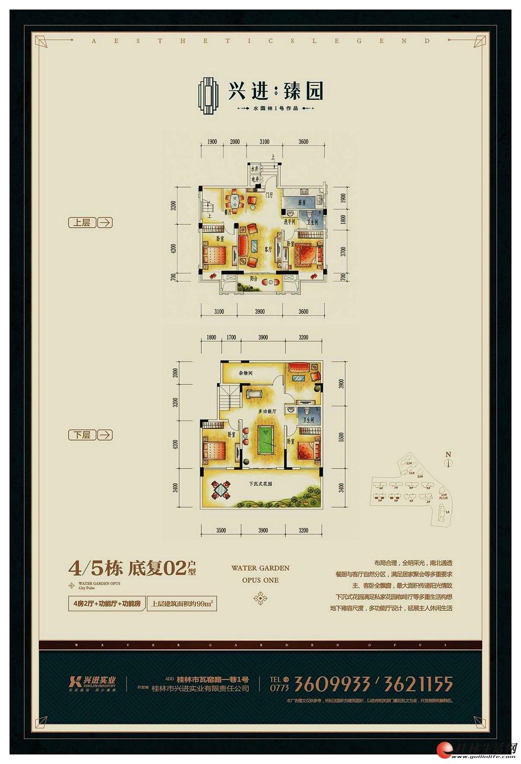 4/5栋 底复02户型 四房两厅+功能厅+功能房