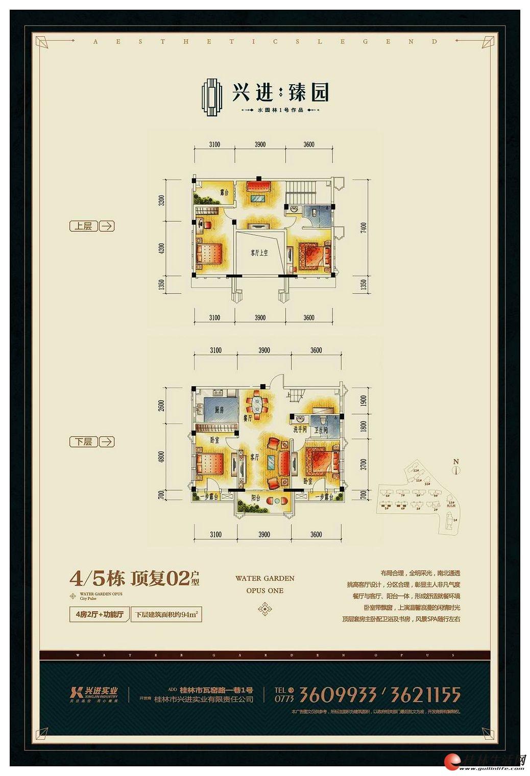 4/5栋 顶复02户型 四房两厅+功能厅