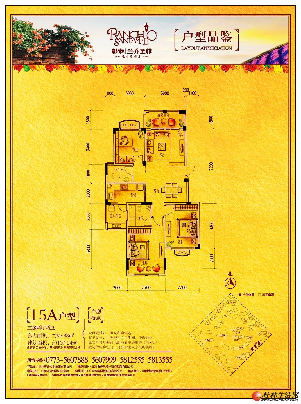 15A户型 三房两厅两卫 109.24㎡