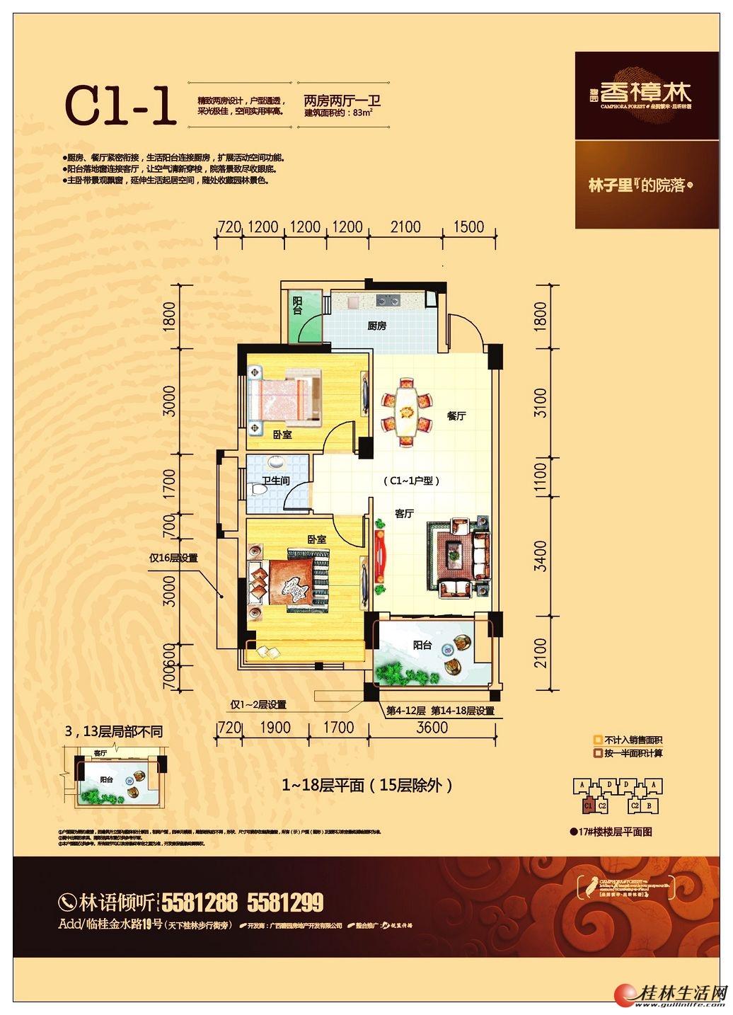 C1-1户型 两房两厅一卫 83㎡