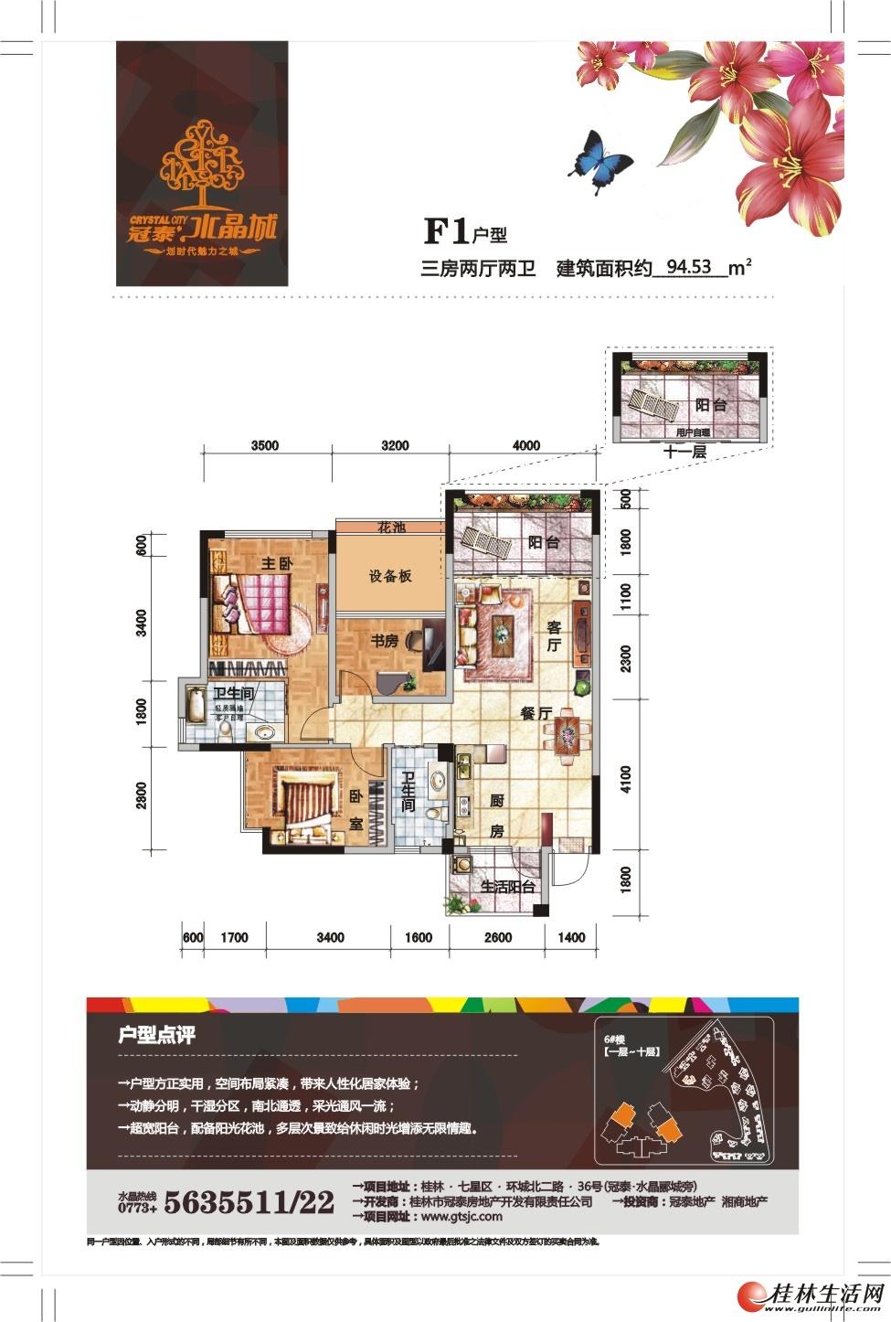 6、16#楼 F1户型 三房两厅两卫 94.53㎡
