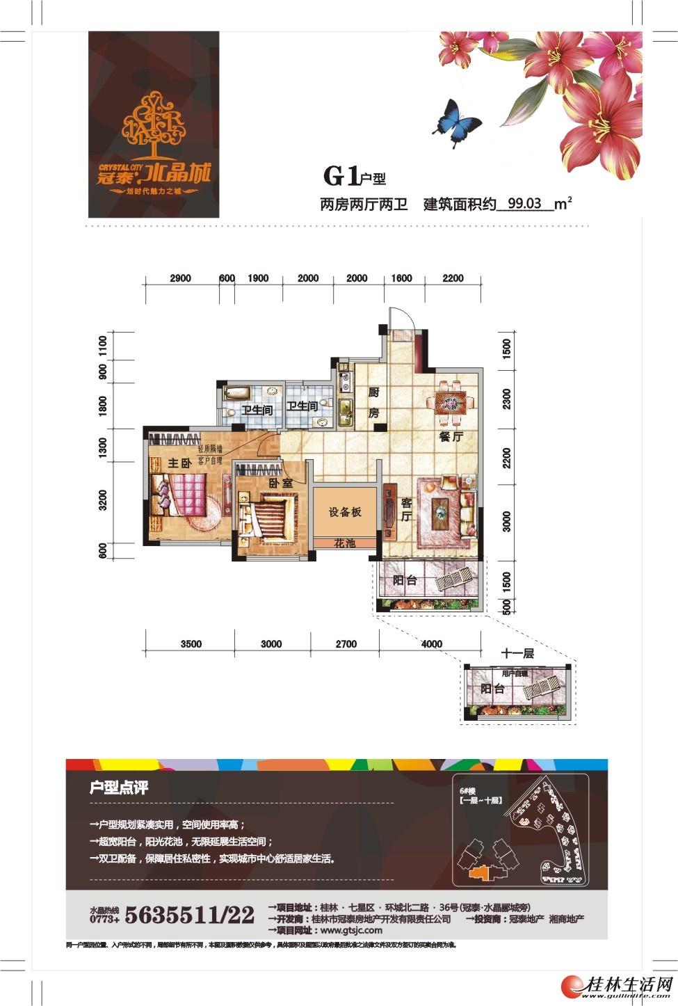 6、16#楼 G1户型 两房两厅两卫 99.03㎡