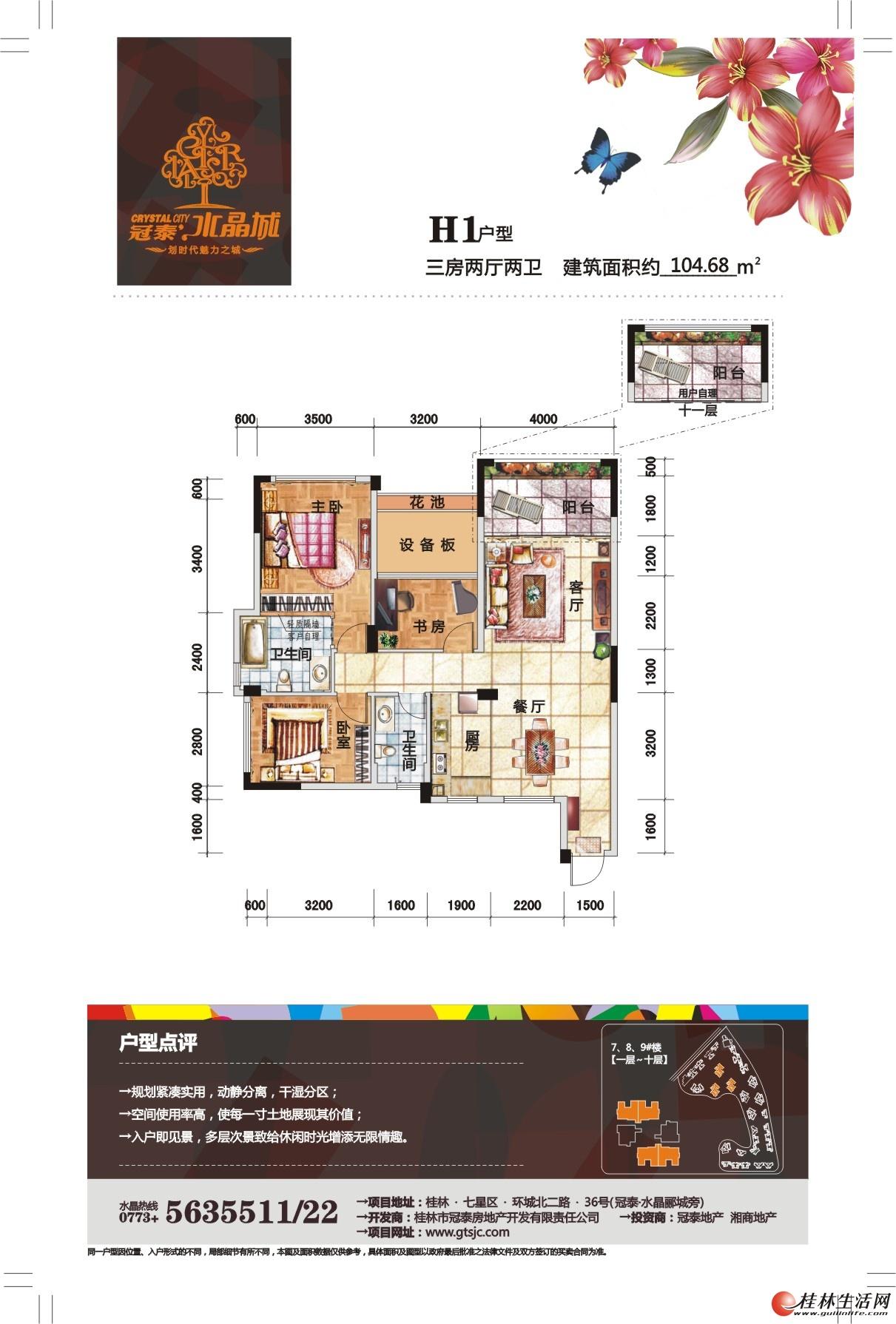 7、8、9#楼 H1户型 三房两厅两卫 104.68㎡