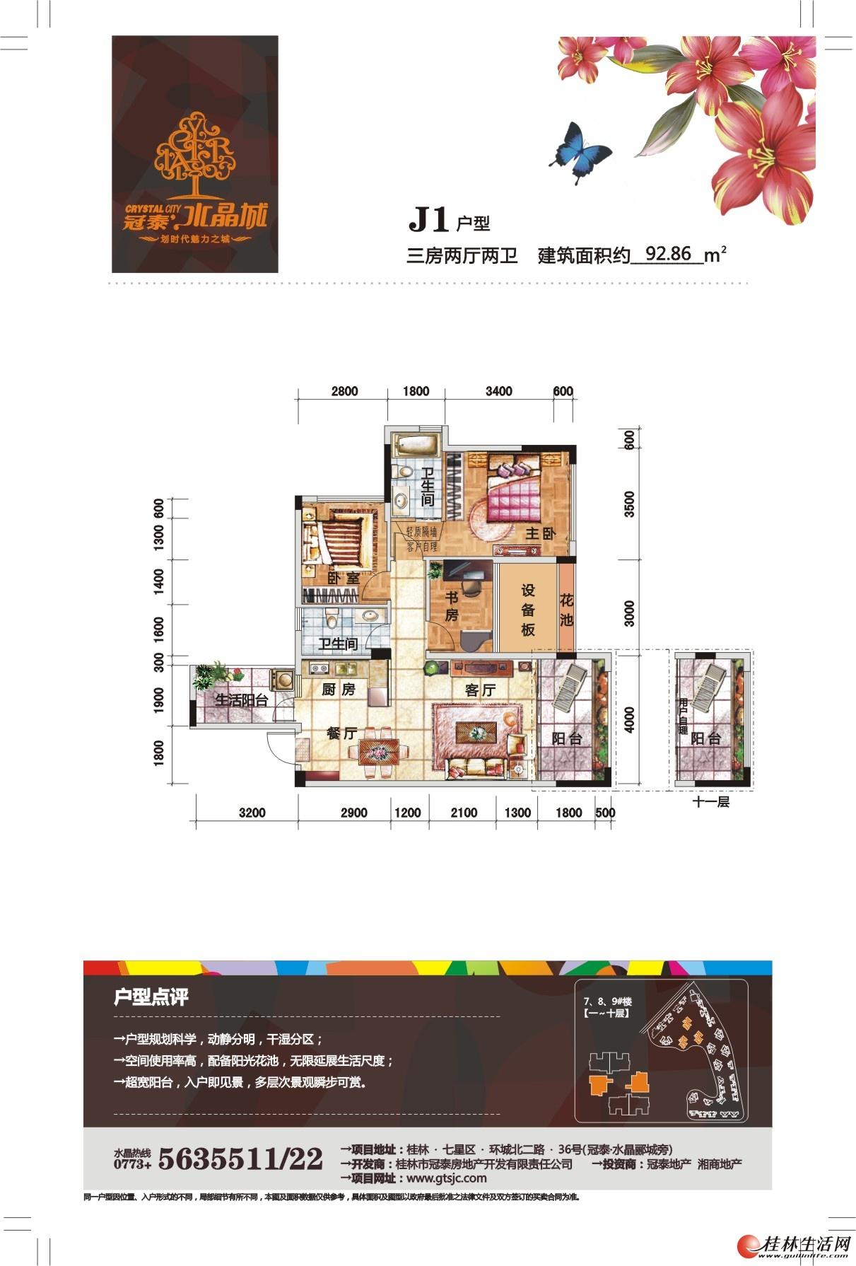 7、8、9#楼 J1户型 三房两厅两卫 92.86㎡