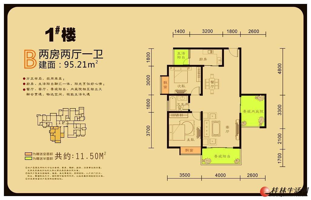 B户型 两房两厅一卫 95.21㎡