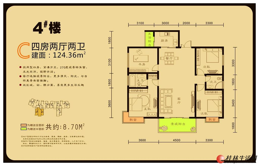 C户型 四房两厅两卫 124.36㎡