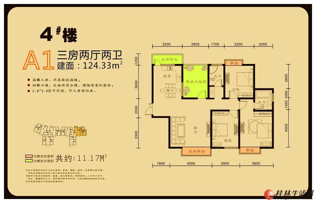 A1户型 三房两厅两卫 124.33㎡