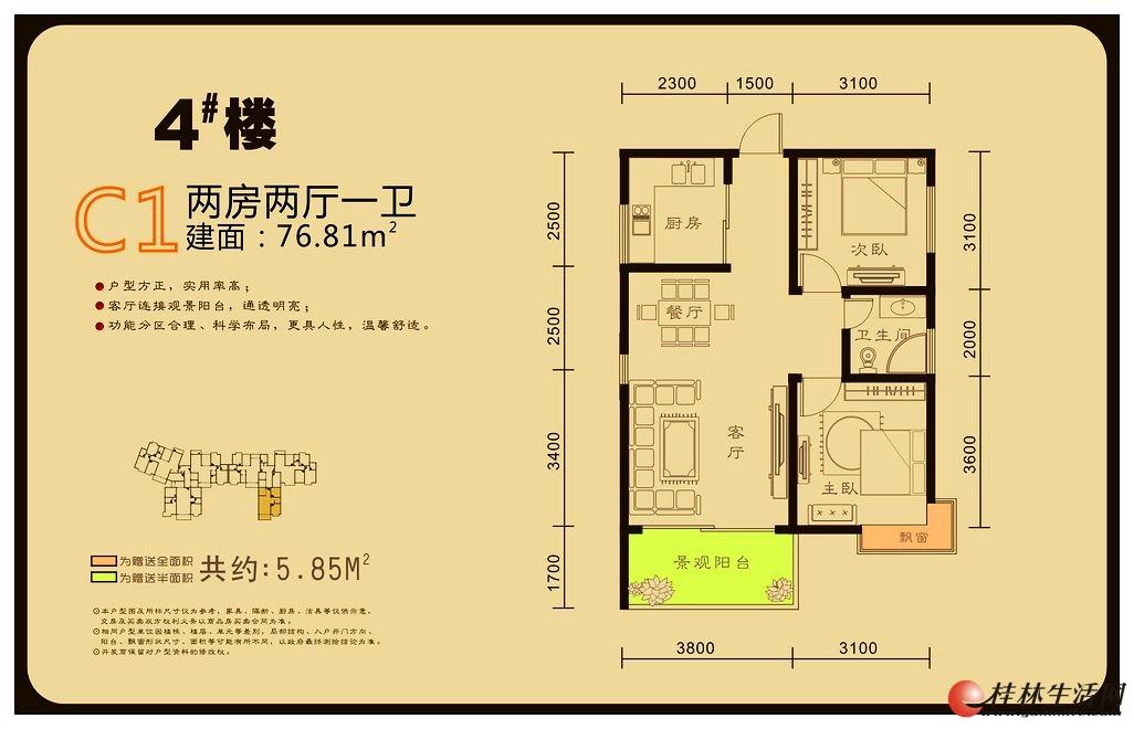 C1户型 两房两厅一卫 76.81㎡