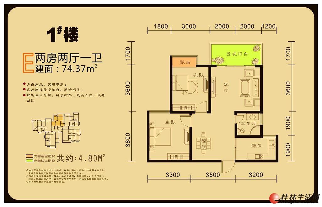 E户型 两房两厅一卫 74.37㎡