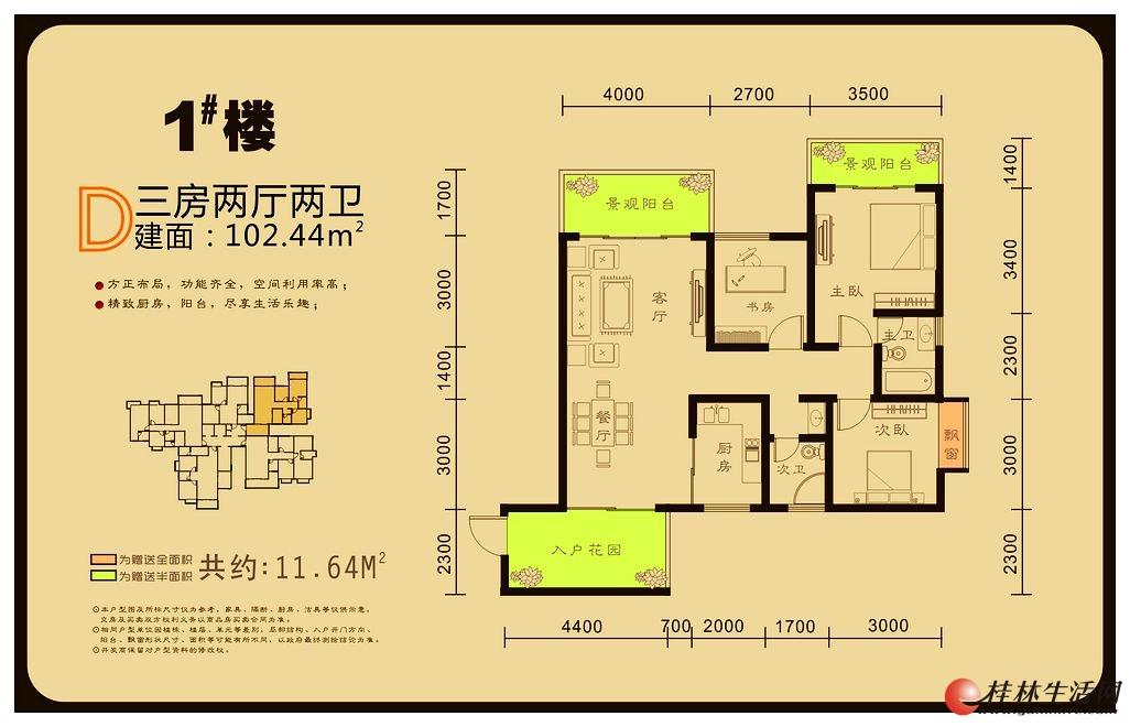 D户型 三房两厅两卫 102.44㎡