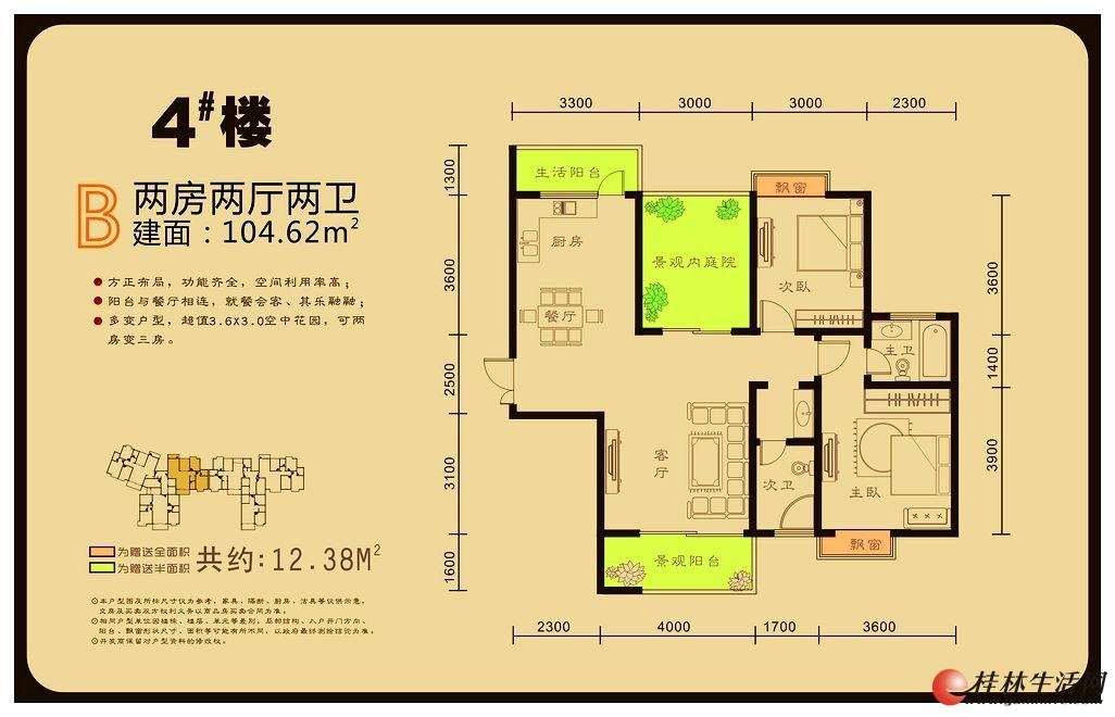 B户型 两房两厅两卫 104.62㎡
