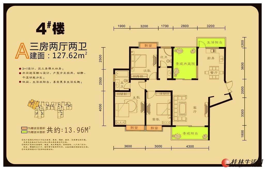A户型 三房两厅两卫 127.62㎡