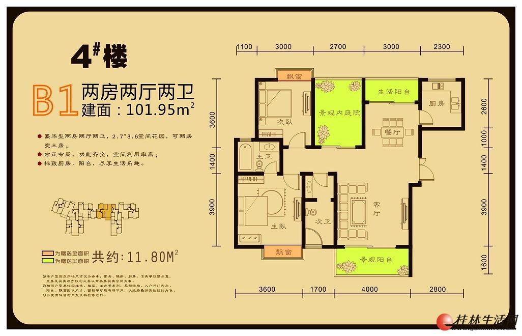 B1户型 两房两厅两卫 101.95㎡