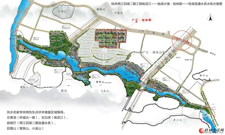 广汇·桂林郡——桂湖连通水系水街示意图