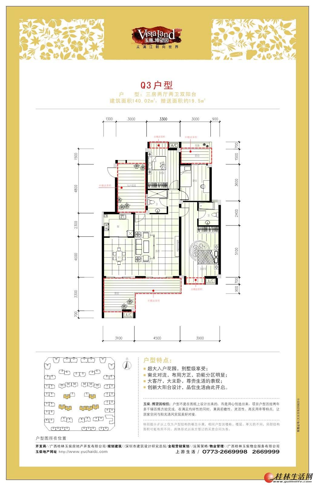 Q3户型 三房两厅两卫 140.02㎡