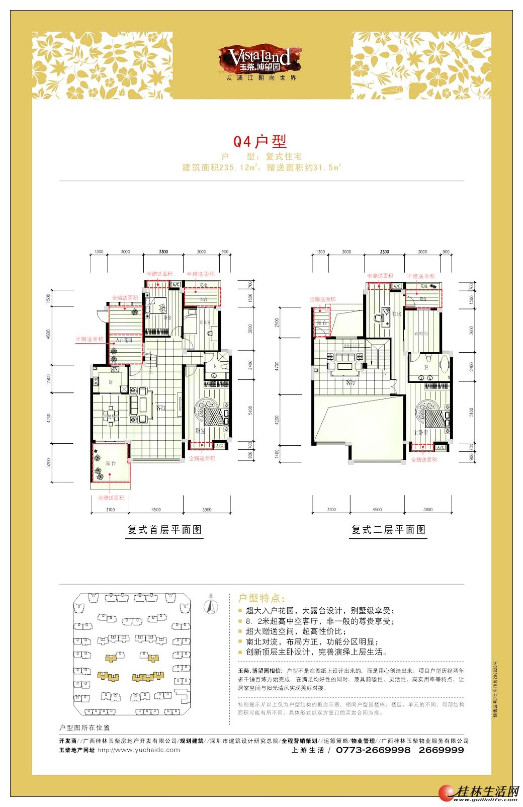 Q4户型 复式住宅 235.12㎡
