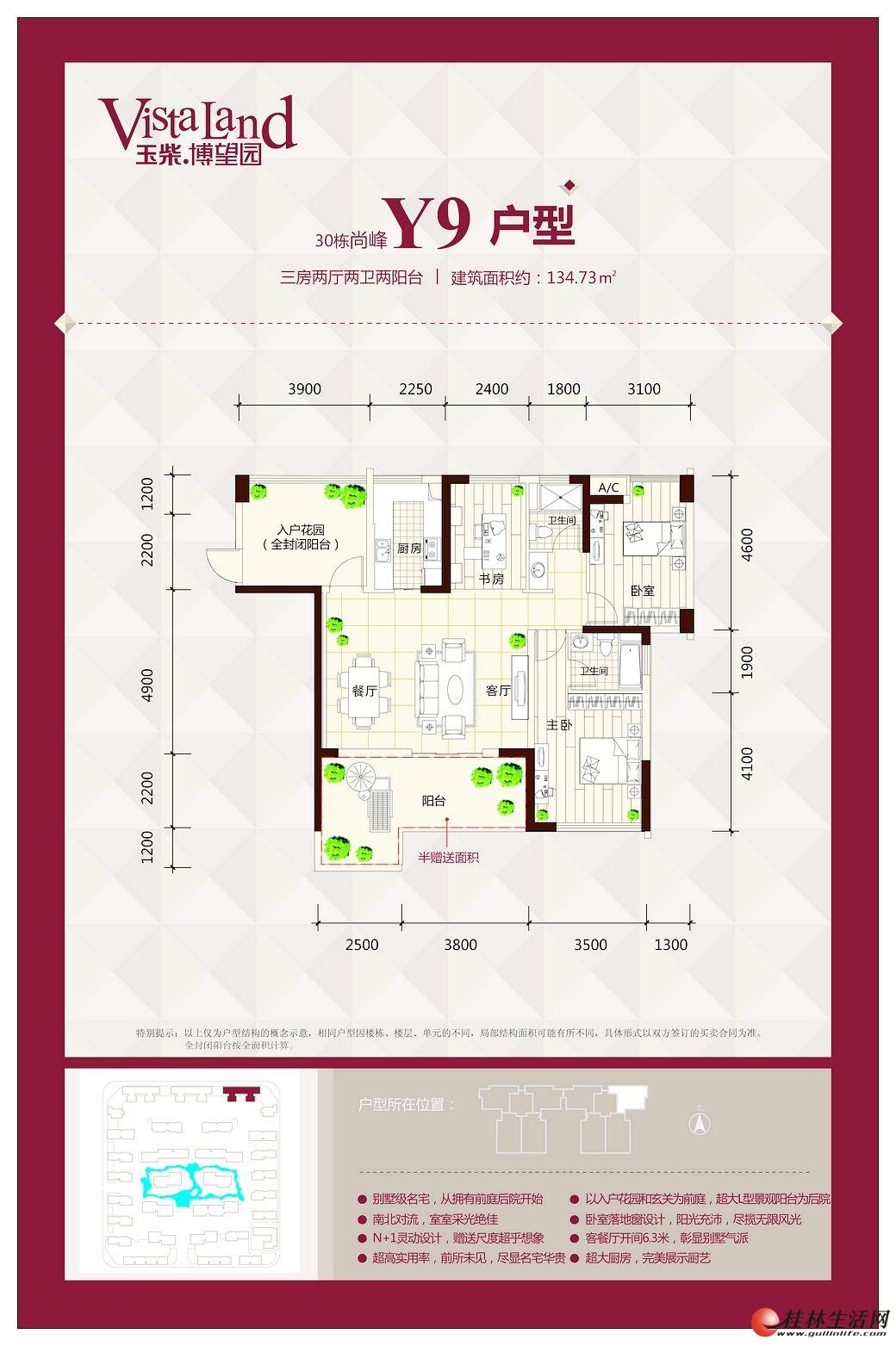 Y9户型 三房两厅两卫 134.73㎡