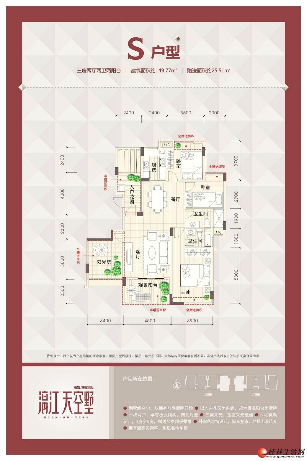 S户型 三房两厅两卫 149.77㎡