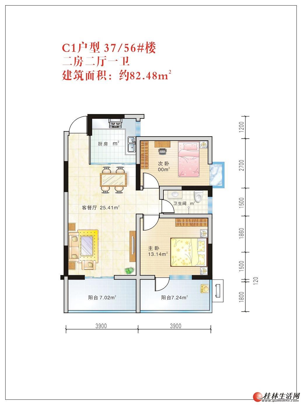 C1户型 二房二厅一卫  82.48㎡