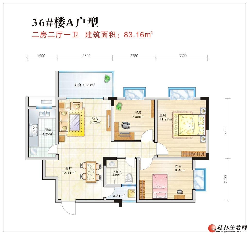A户型 二房二厅一卫 83.16㎡
