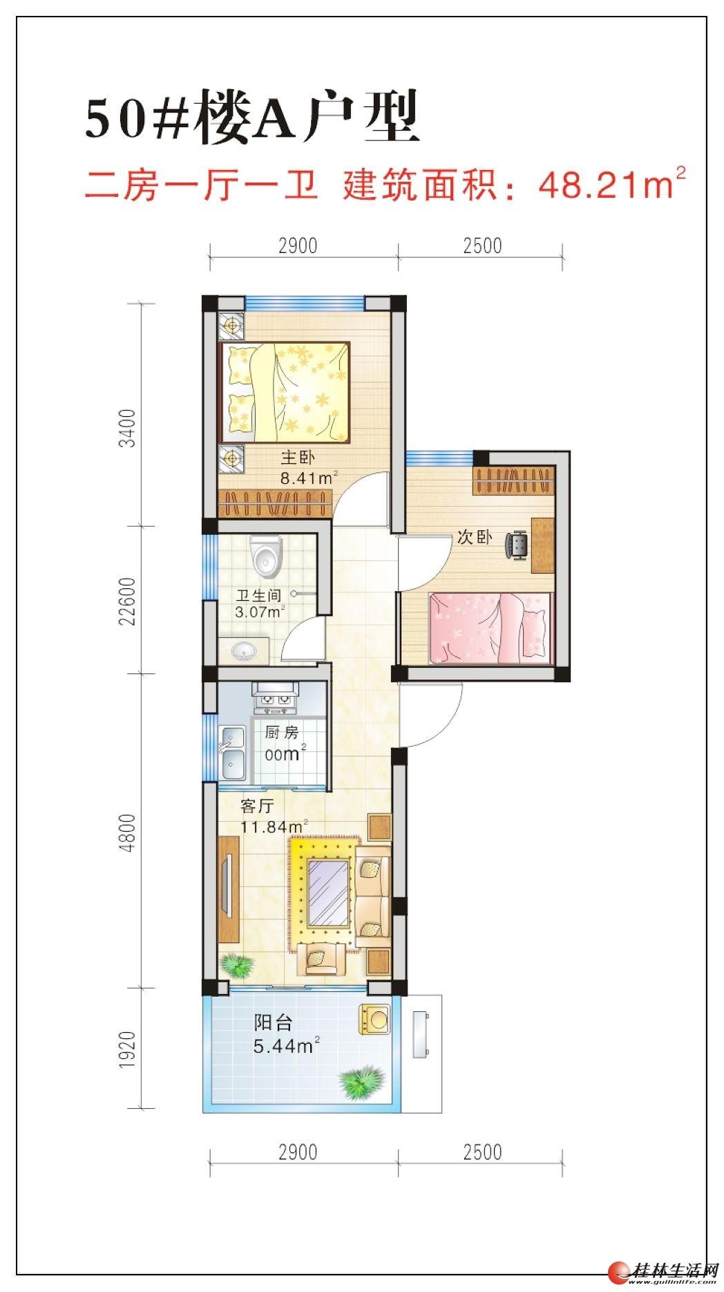 A户型 二房一厅一卫 48.21㎡