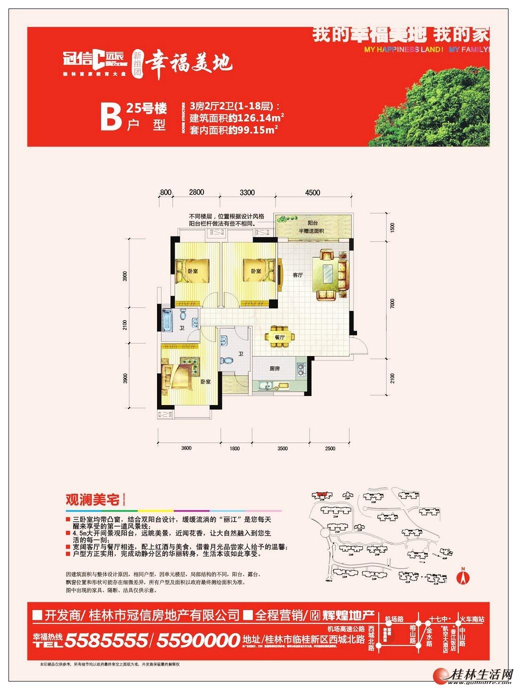 幸福美地 25号楼B户型 3房2厅2卫 126.14㎡
