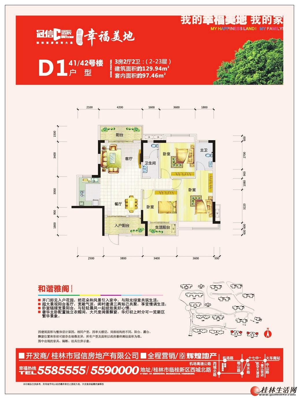 幸福美地 41/42号楼D1户型 3房2厅2卫 129.94㎡