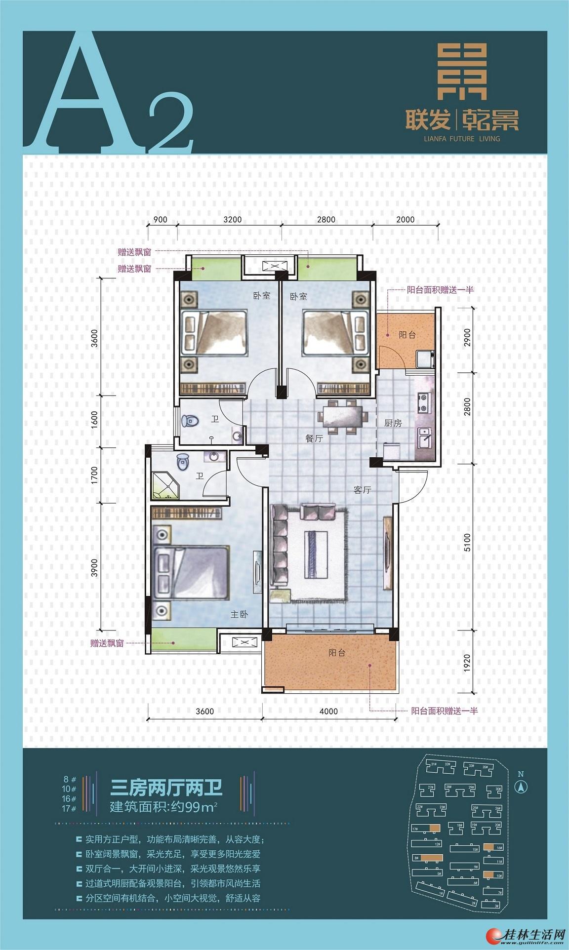 A2户型 三房两厅两卫 99㎡