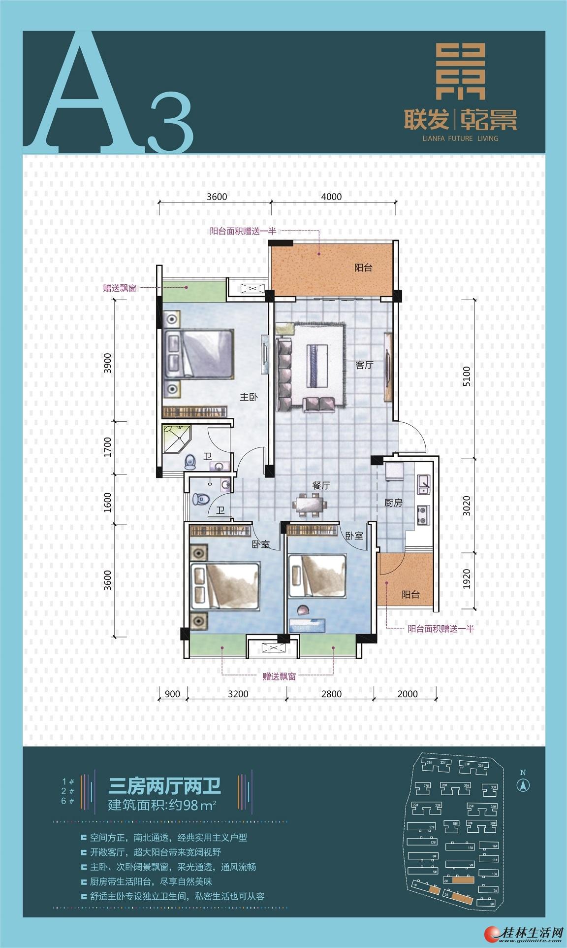 A3户型 三房两厅两卫 98㎡