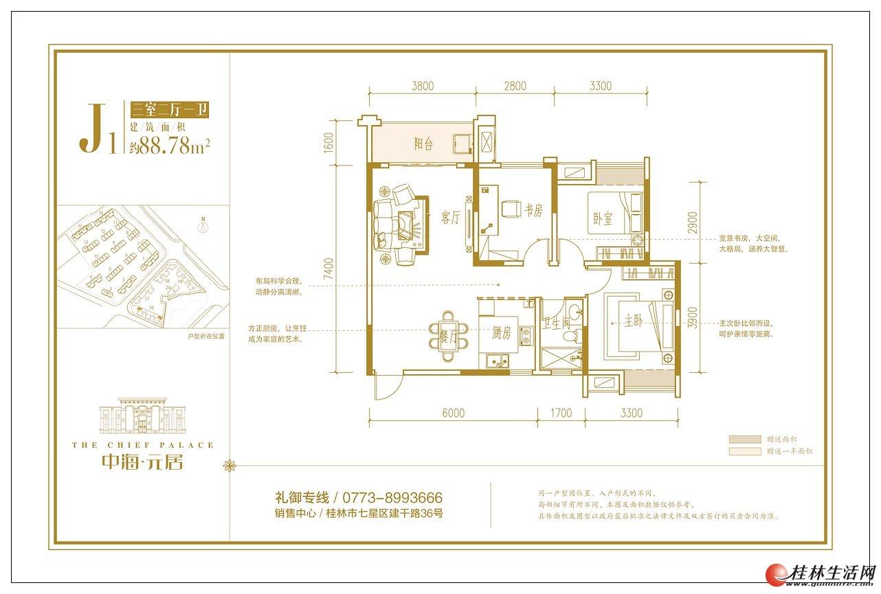 J1户型 三房二厅一卫 88.78㎡