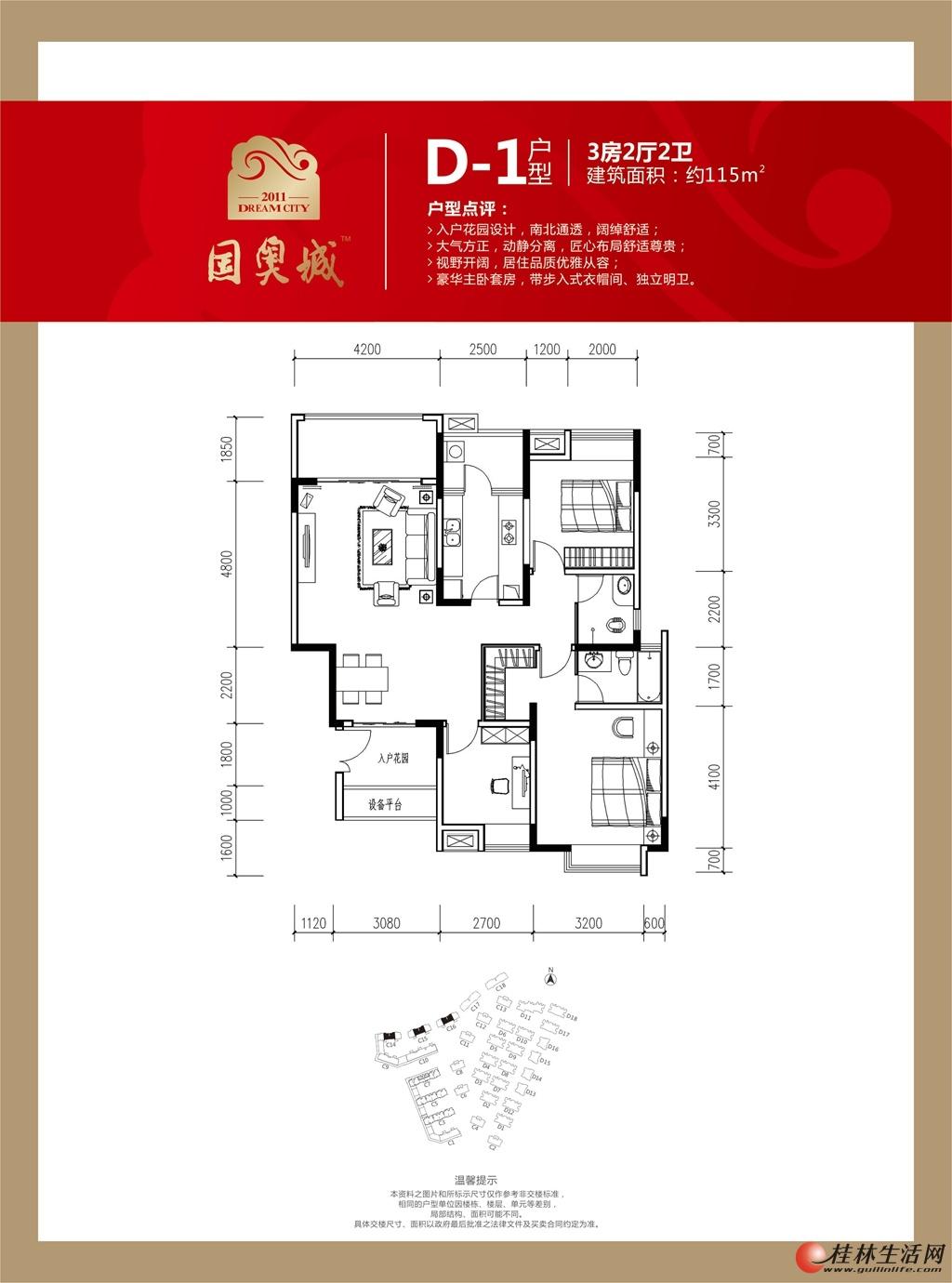 D1户型3房2厅2卫