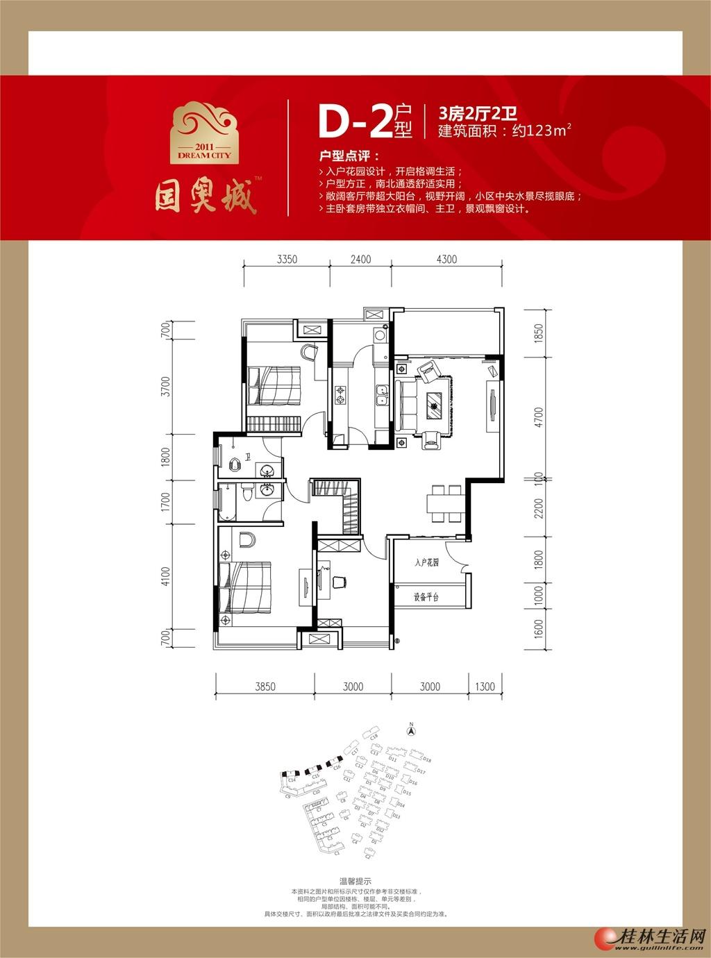 D2户型3房2厅2卫