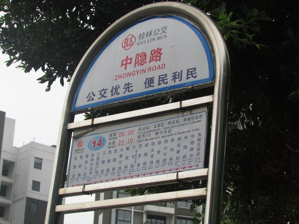 到达目的的公车站牌