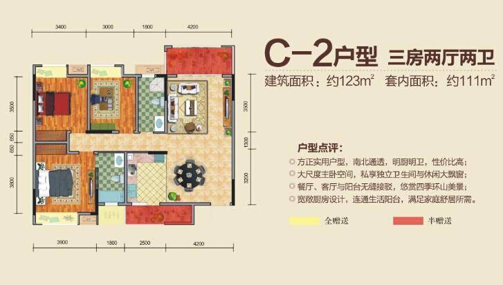 123平米三房