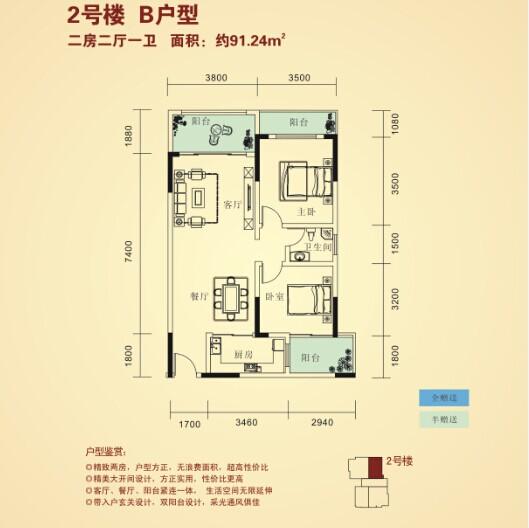 2号楼B1户型 两房两厅一卫