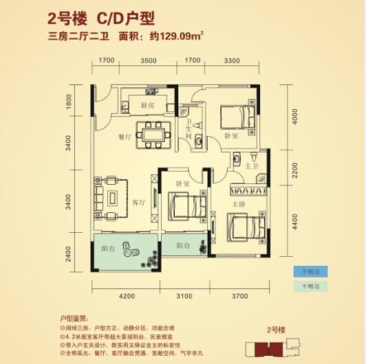 2号楼C户型 三房两厅两卫
