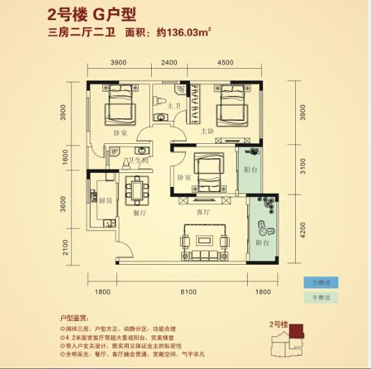 2号楼G户型 三房两厅两卫