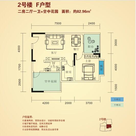 2号楼F户型 两房两厅一卫加空中花园