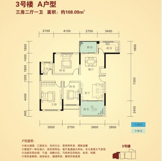 3号楼A户型 三房两厅一卫