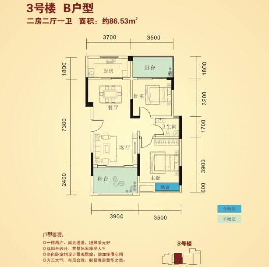 3号楼B户型 两房两厅一卫