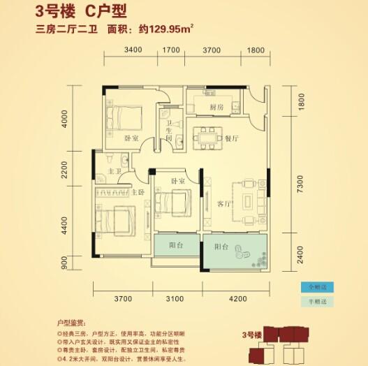 3号楼C户型 三房两厅两卫