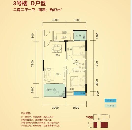 3号楼D户型 两房两厅一卫