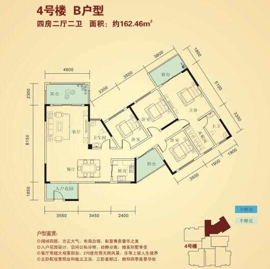 4号楼B户型 四房两厅两卫