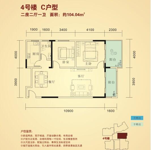 4号楼C户型 两房两厅一卫
