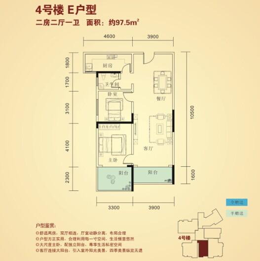 4号楼E户型 两房两厅一卫