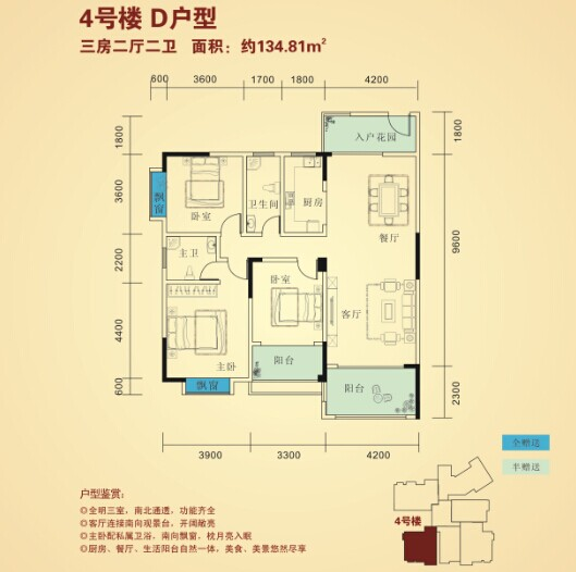 4号楼D户型 三房两厅两卫
