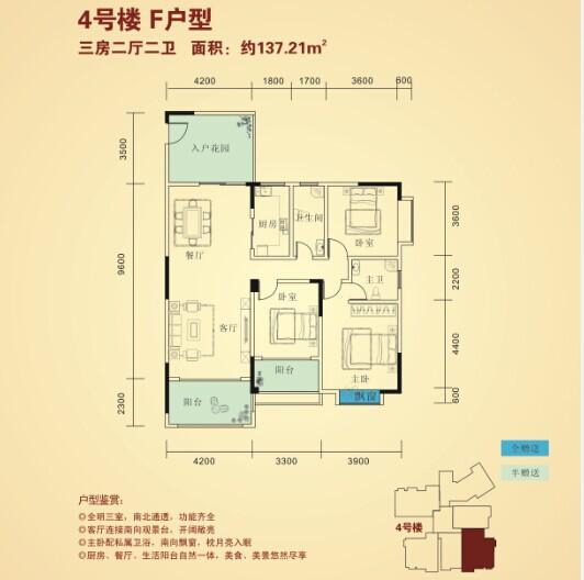 4号楼F户型 三房两厅两卫